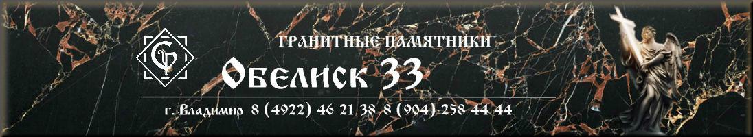 """Гранитные памятники """"Обелиск33"""""""